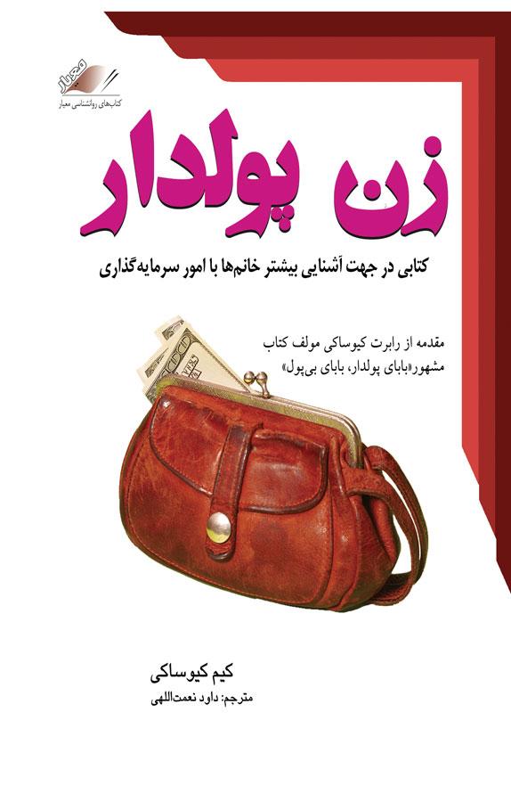 کتاب زن پولدار