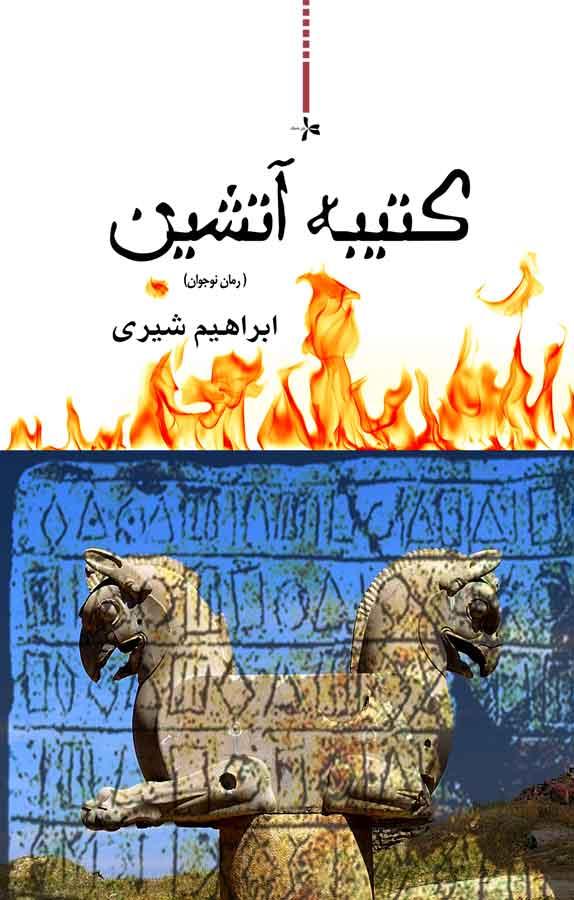 کتاب کتیبه آتشین