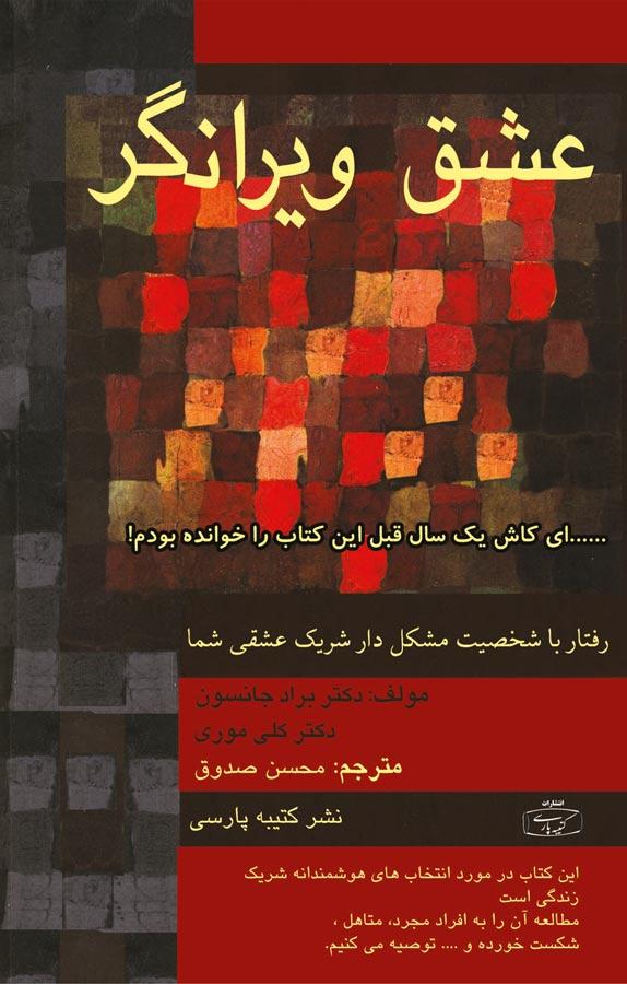 کتاب عشق ویرانگر