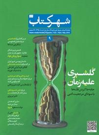 مجله ماهنامه ادبیات، هنرها، علم و فرهنگ شهرکتاب شماره ۹