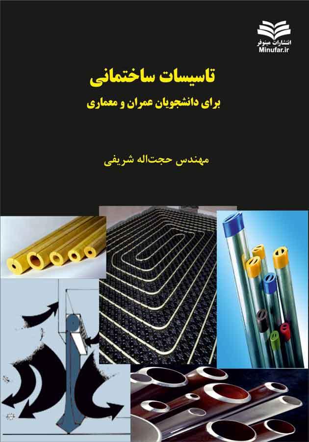 کتاب تاسیسات ساختمانی