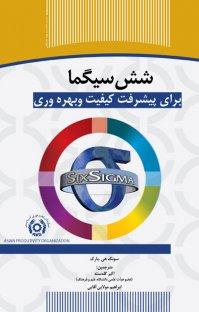کتاب شش سیگما برای پیشرفت کیفیت و بهرهوری