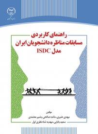 راهنمای کاربردی مسابقات مناظره دانشجویان ابران مدل ISDC (نسخه PDF)