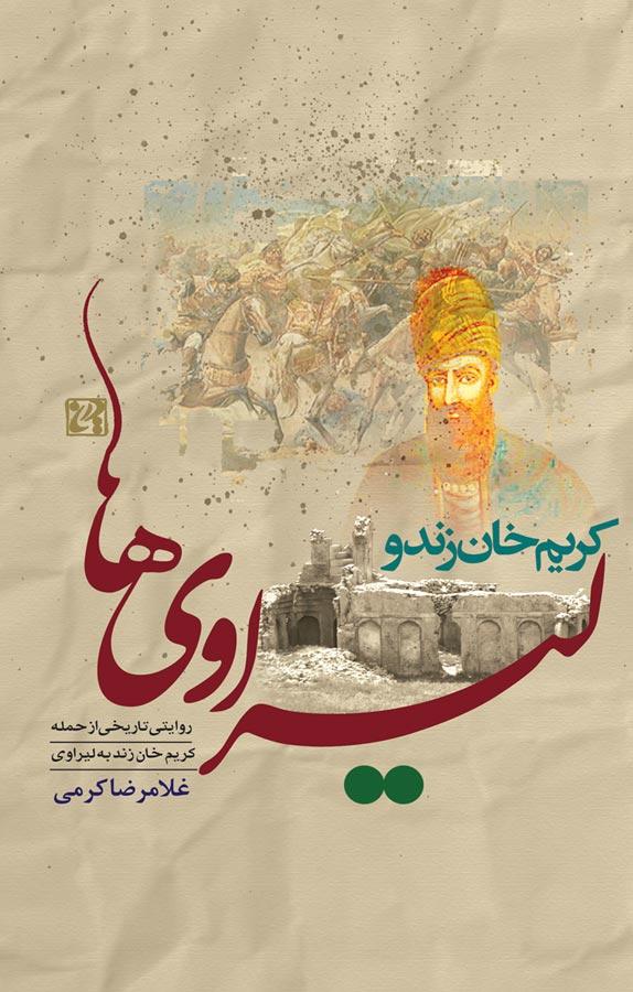 کریمخان زند و لیراویها : روایتی تاریخی از حمله کریمخان زند به لیراویها