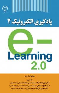 کتاب یادگیری الکترونیک ۲