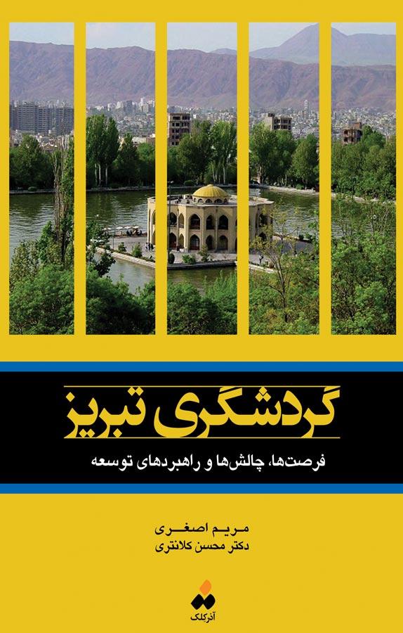 کتاب گردشگری تبریز