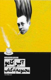 مجموعه ۸ کتاب: آلبر کامو