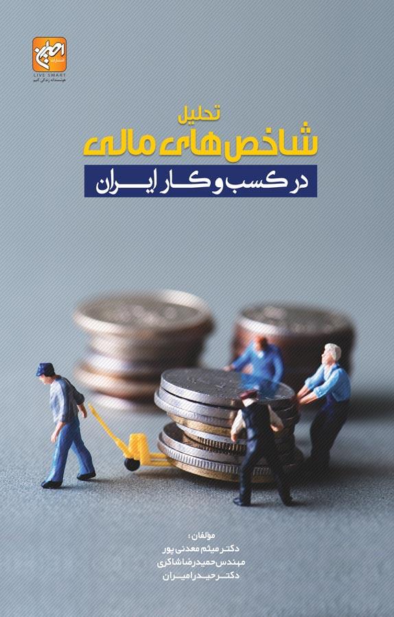 کتاب تحلیل شاخصهای مالی در کسبوکار ایران