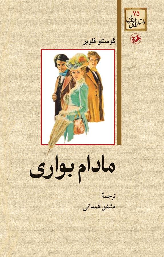رمان عاشقانه مادام بواری، اثر گوستاو فلوبر
