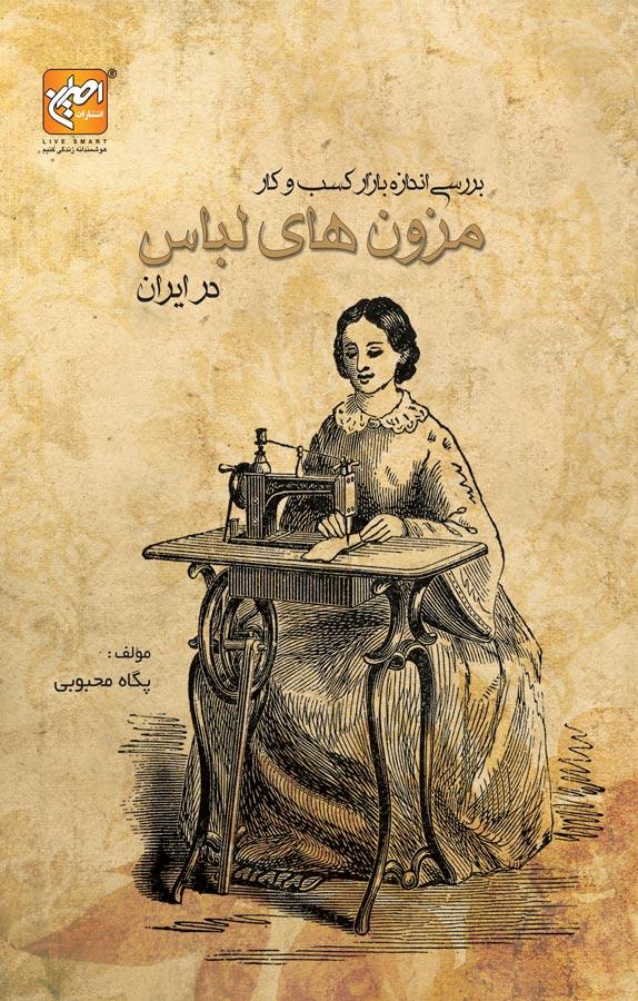 کتاب بررسی اندازه بازارهای کسبوکار مزونهای لباس در ایران