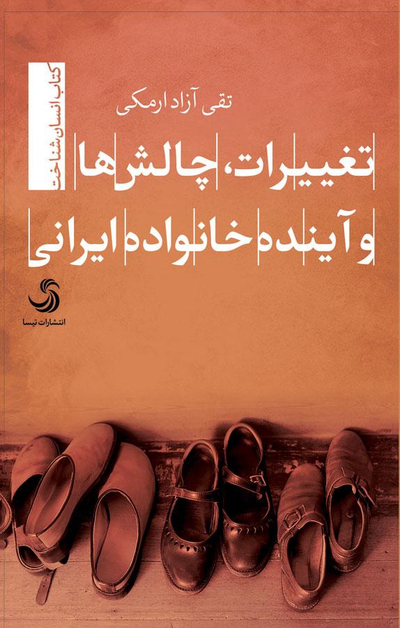 کتاب تغییرات، چالشها و آینده خانواده ایرانی