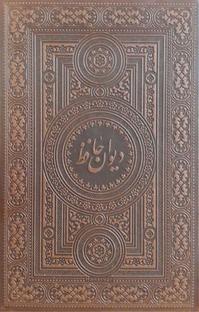 کتاب دیوان حافظ شیرازی