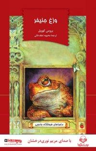 کتاب صوتی فروشگاه جادویی