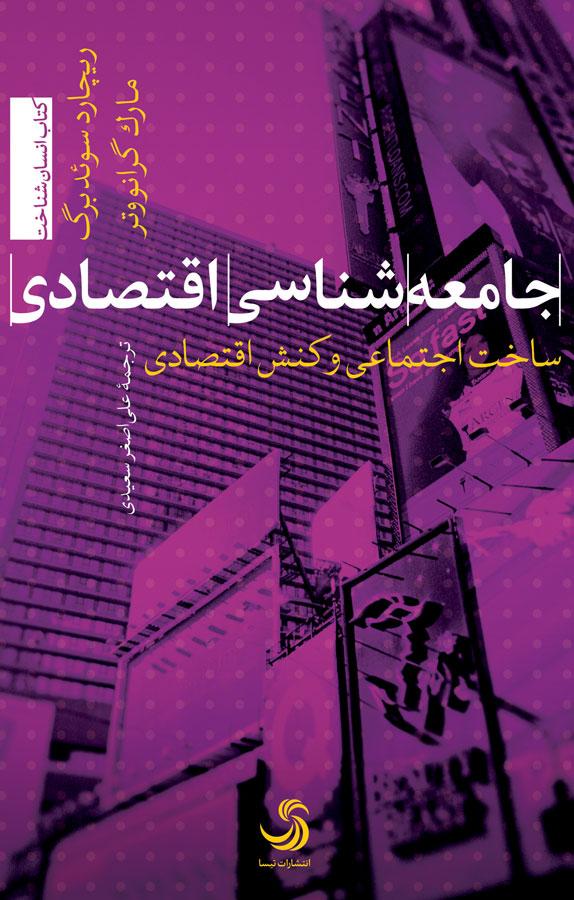 جامعهشناسی اقتصادی: ساخت اجتماعی و کنش اقتصادی