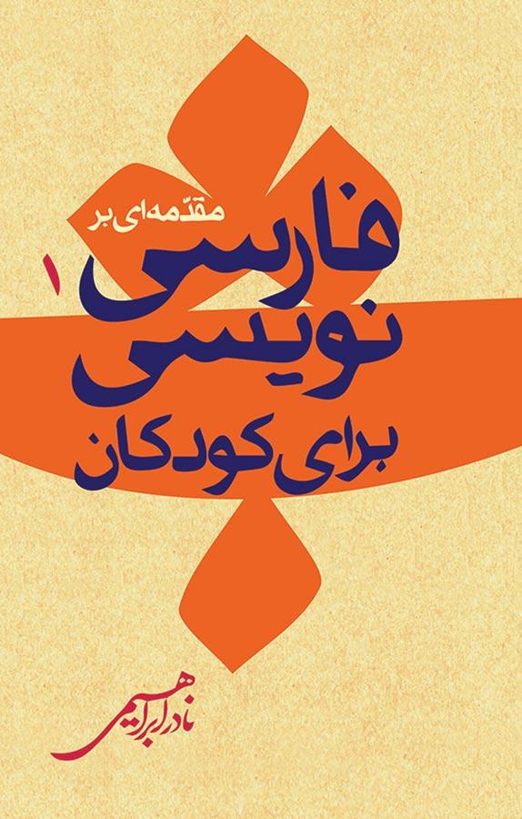 مقدمهیی بر فارسینویسی برای کودکان