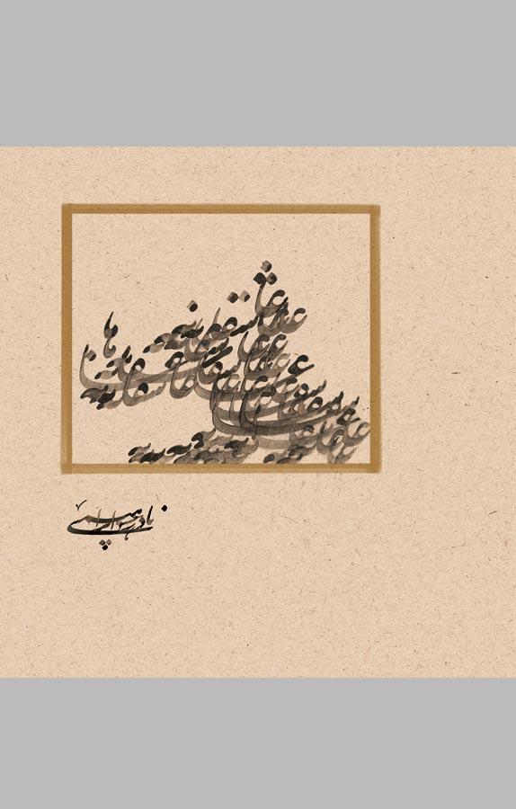 رمان عاشقانهها | اثری از نادر ابراهیمی