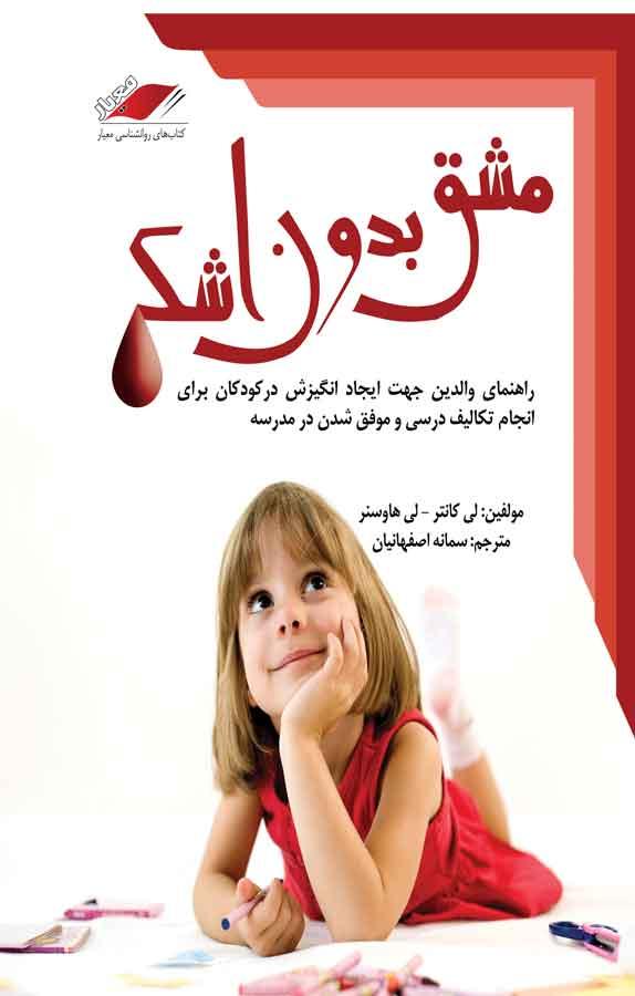 کتاب مشق بدون اشک