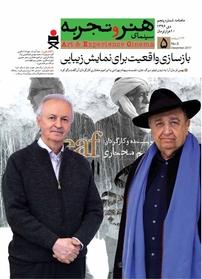 مجله ماهنامه هنر و تجربه - شماره ۵