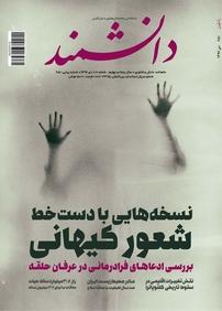 مجله ماهنامه دانشمند - شماره ۶۵۱