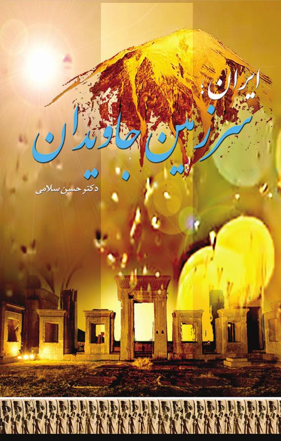ایران، سرزمین جاویدان