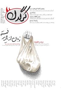 مجله هفتگی کرگدن شماره ۷۳