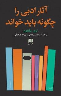 کتاب آثار ادبی را چگونه باید خواند