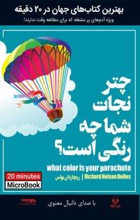 میکروبوک: چتر نجات شما چه رنگی است - نسخه صوتی