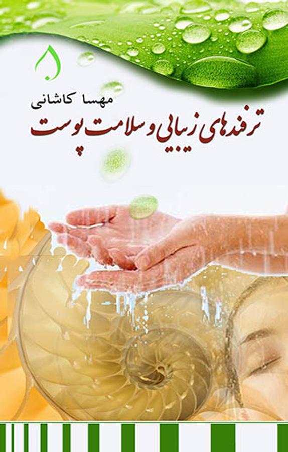 کتاب ترفندهای زیبایی و سلامت پوست