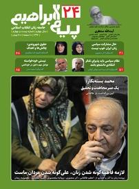 مجله ماهنامه پیام ابراهیم شماره ۲۴