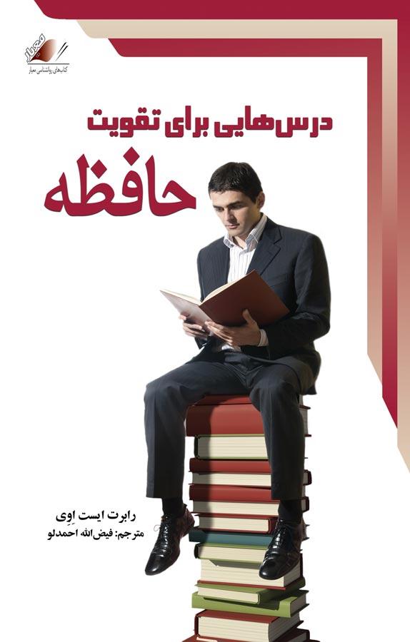 کتاب درسهایی برای تقویت حافظه