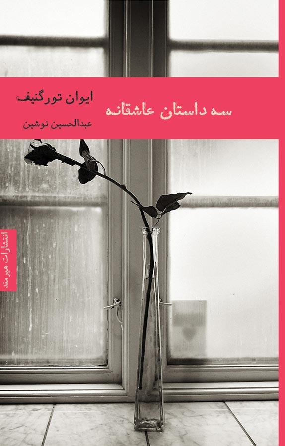 کتاب سه داستان عاشقانه