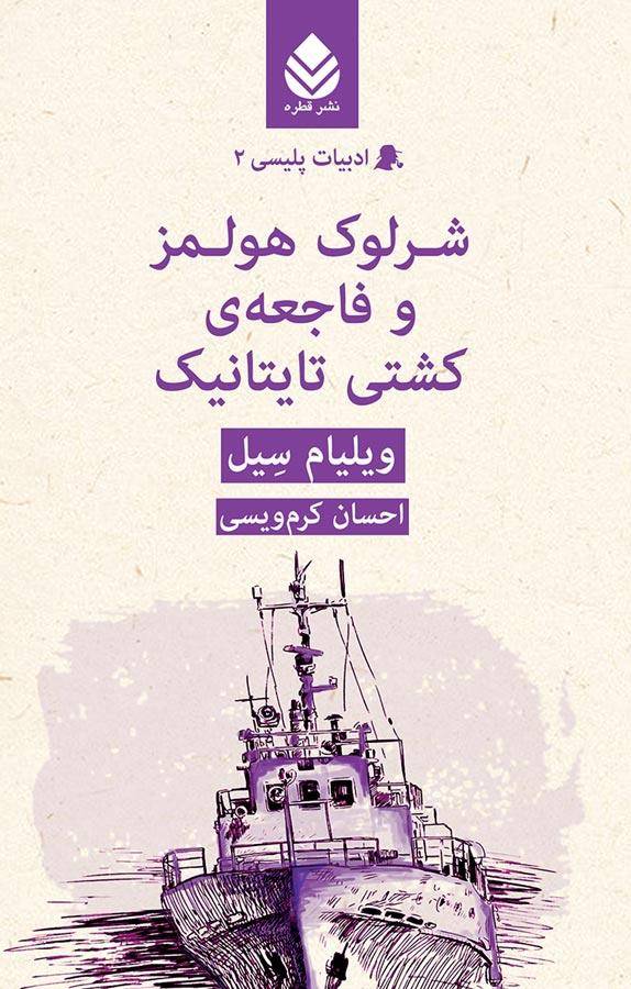 کتاب شرلوک هولمز و فاجعهی کشتی تایتانیک