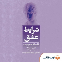 کتاب صوتی شرایط عشق