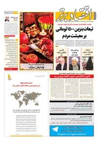 مجله هفتهنامه اقتصاد برتر شماره ۲۴۵