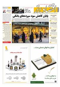 مجله هفتهنامه اقتصاد برتر شماره ۲۴۶