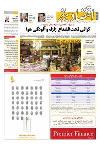 مجله هفتهنامه اقتصاد برتر شماره ۲۴۷