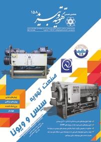 مجله ماهنامه فنی، مهندسی تهویه و تبرید شماره ۱۵۸