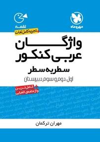 کتاب واژگان عربی کنکور سال اول، دوم و سوم