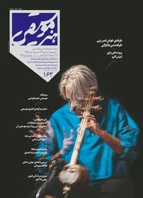 مجله ماهنامه هنر موسیقی - شماره ۱۶۳
