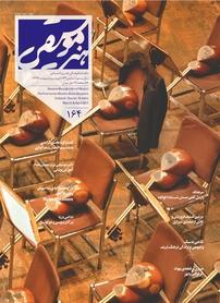 مجله ماهنامه هنر موسیقی - شماره ۱۶۴