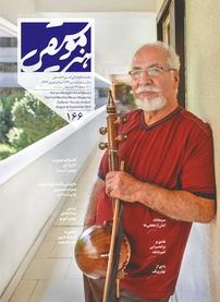 مجله ماهنامه هنر موسیقی - شماره ۱۶۶