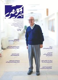 مجله ماهنامه هنر موسیقی - شماره ۱۶۷