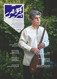 مجله ماهنامه هنر موسیقی - شماره ۱۶۸