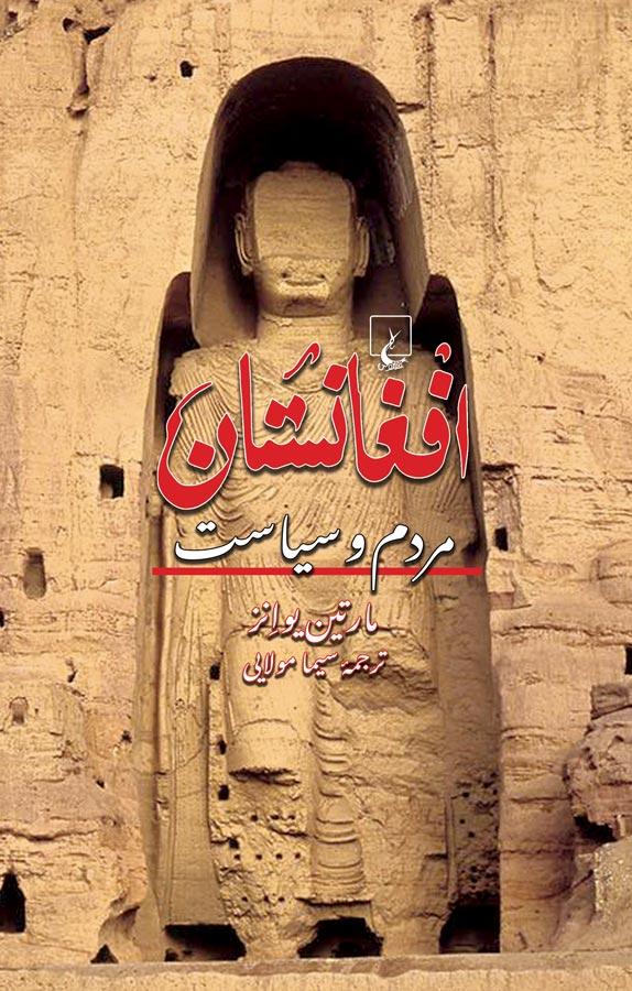 افغانستان : مردم و سیاست