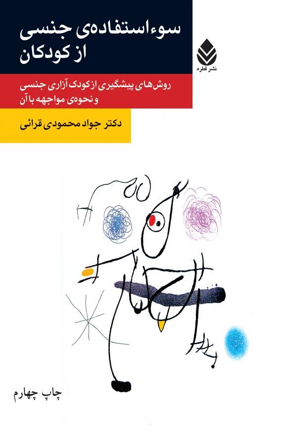 کتاب سوء استفادهی جنسی از کودکان