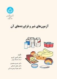 کتاب آزمونهای شیر و فراوردههای آن