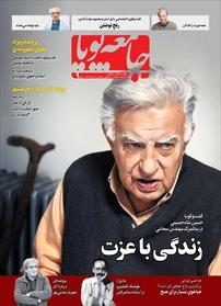 مجله ماهنامه اجتماعی فرهنگی جامعه پویا - شماره ۹