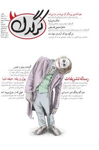 مجله هفتگی کرگدن شماره ۷۴ (نسخه PDF)
