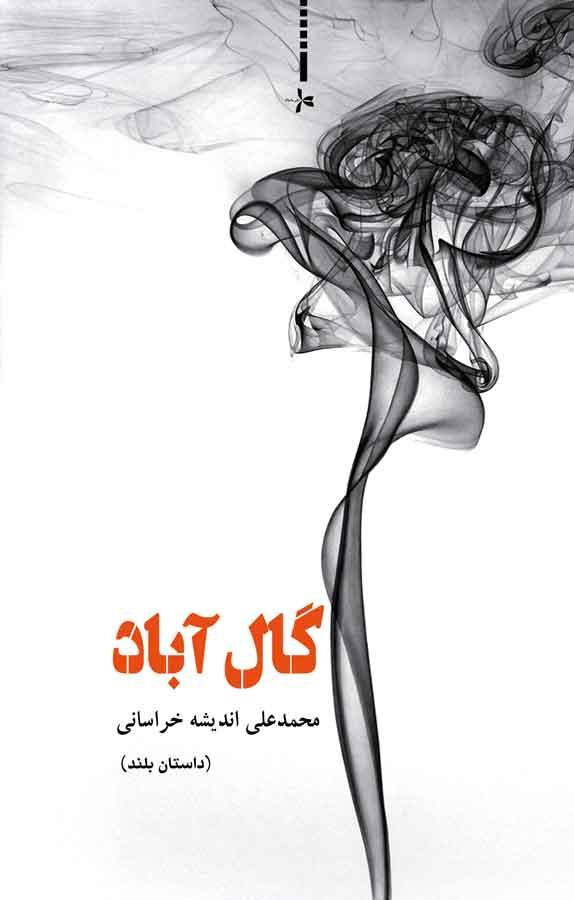 کتاب گال آباد