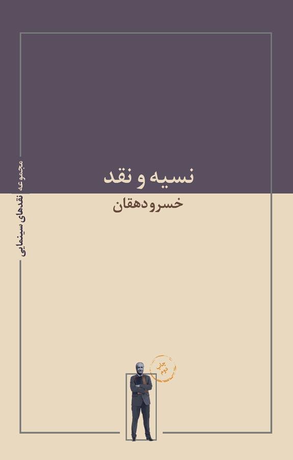 نسیه و نقد: مجموعه نقدهای سینمایی خسرو دهقان